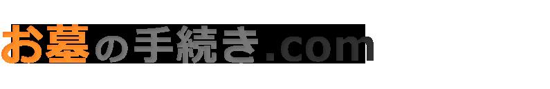 お墓の手続き.com